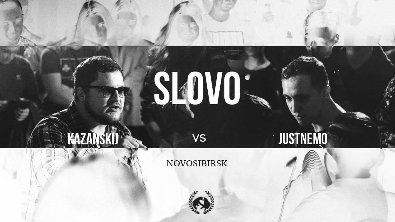 SLOVO:  KAZANSKIJ vs JUSTNEMO | NOVOSIBIRSK