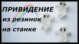 Привидение из резинок на станке | Rainbow Loom Ghost Charms