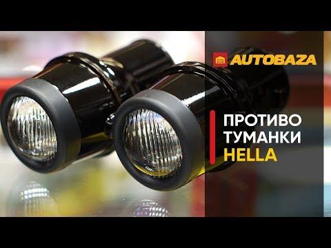 Может ли, противотуманная фара Hella Micro DE, заменить ближний свет? Автооптика