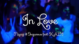 Miyagi & Эндшпиль feat. KADI - In Love (Премьера клипа, 2018)