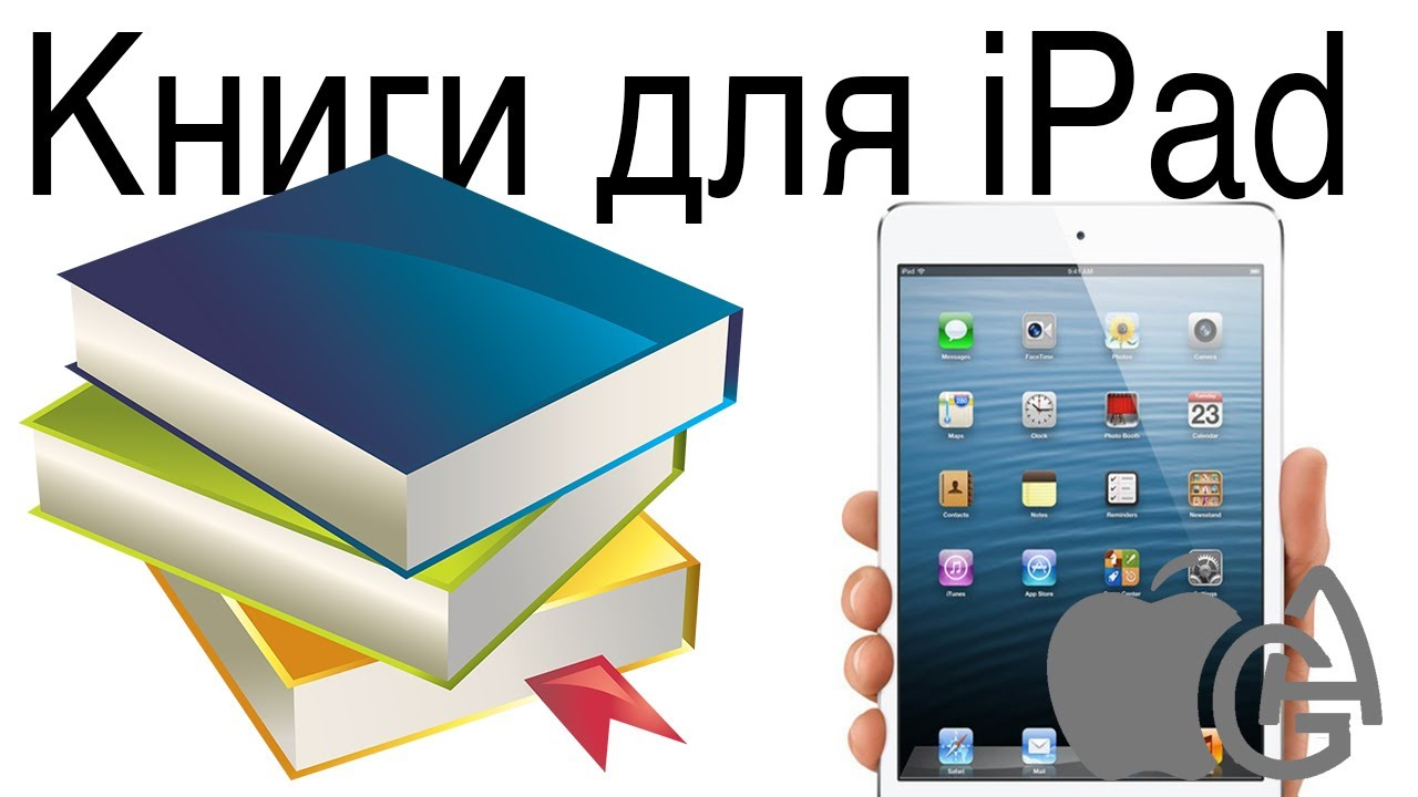 Книги ipad скачать