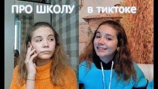 Aksi Go: 😁😁😁 Приколы про школу! 😂😂😂 (ТикТок)