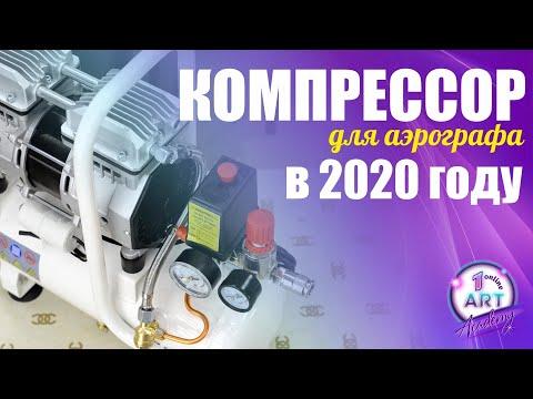 Компрессор для аэрографа в 2020г