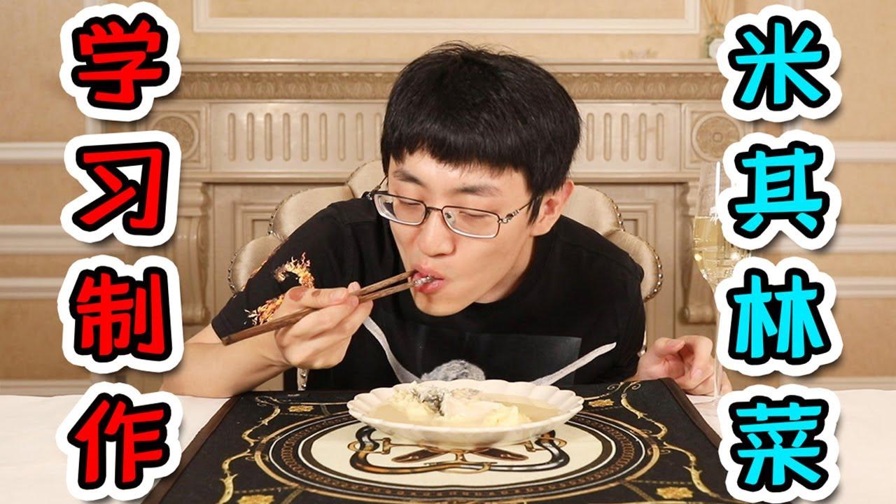 【大祥哥來了】耗時四天自己嘗試製作了一道米其林菜以後終於明白為啥人家賣的那麼貴了!