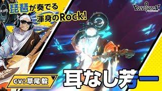 耳なし芳一(CV:草尾 毅) 怨霊をも魅了するRock魂 盲目のギタリストな...