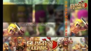 БЕСПЛАТНОЕ ОФОРМЛЕНИЕ КАНАЛА Clash of Clans [70]