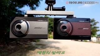 아이나비 QXD3000 Pro IPS Touch Dis…