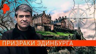 Призраки Эдинбурга. НИИ РЕН ТВ (22.08.2019).