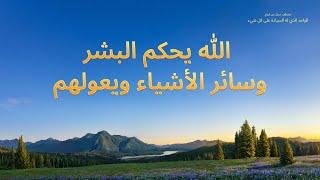 الوثائقي المسيحي - الله يحكم البشر وسائر الأشياء ويعولهم - مدبلج إلى العربية