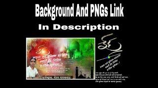 Picart Banner Editing | Bakri Eid | Eid Banner | Bakri eid Wishes Banne....