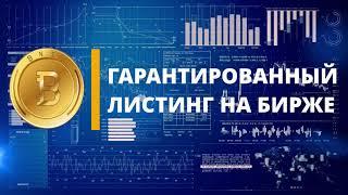 Биржа BETCONIX Объявляет о выпуске, биржевого токена BNIX. Гарантированный листинг.