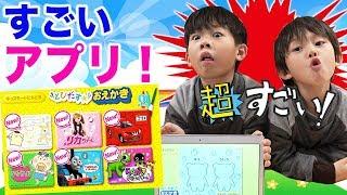 子ども向け 知育アプリ【dキッズ】に感動!仲良し兄弟 brother4のおえかき対決!