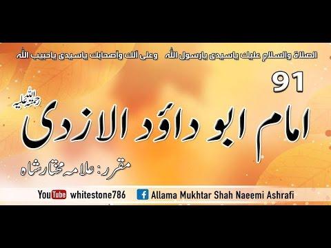 (91) Story of  Abu Dawood and sunane Abi Dawood