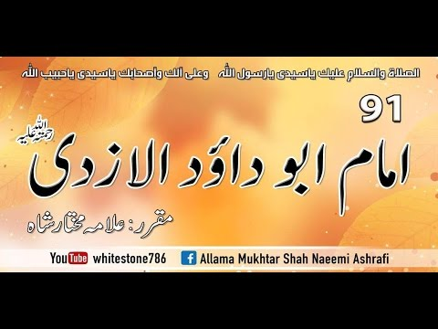 (91) Story of Imam Abu Dawood and imam abu hanifah Basra Iraq