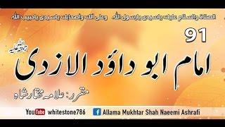 (91) Story of Imam Abu Dawood and imam abu hanifah Basra Iraq