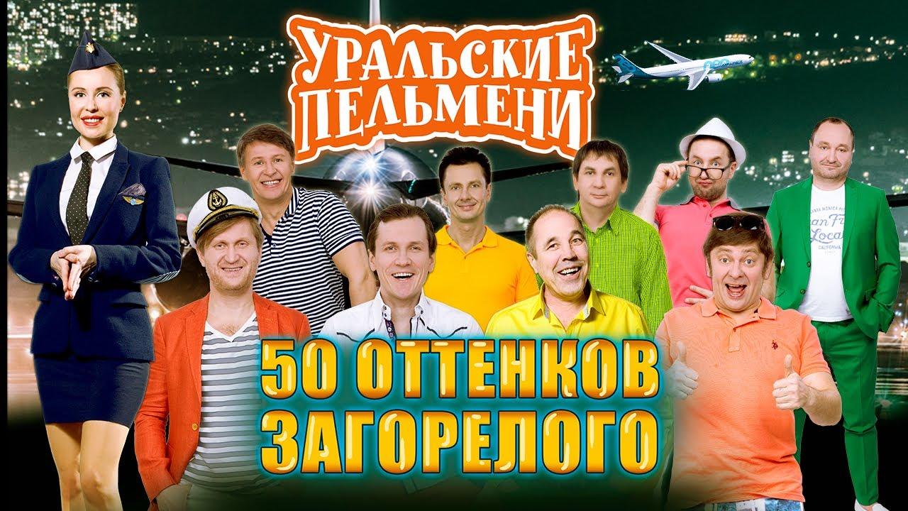 50 оттенков загорелого — Уральские Пельмени