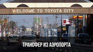 Дорога из аэропорта в Тойоту🇯🇵