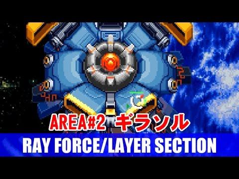[鑑賞用] AREA#2 レイフォース(RAY FORCE) 敵本星衛星軌道 ギラソル