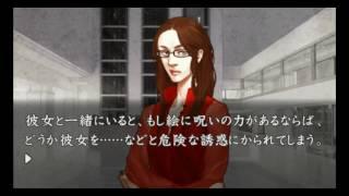 PSP流行り神2 第零話 黒闇天002
