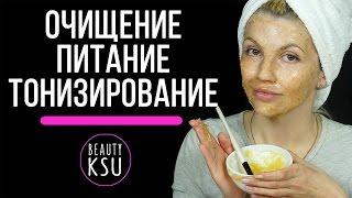 Английская маска для лица 3 в 1: очищение + питание + тонизирование. Уход за лицом от Бьюти Ксю