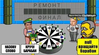 Поле Чудес Плюс. 3 игра