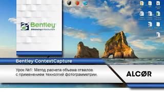 Bentley ContextCapture - Урок №1 - Метод расчета объема отвалов