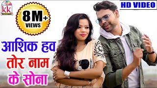 Prem Anand Chauhan   Cg song   Aashiq Hav Tor Naam Ke Sona   New Chhatttisgarhi Geet   HD Video 2019
