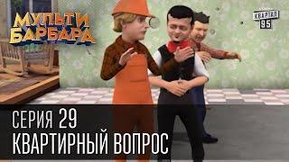 Мульти Барбара|Новый сезон|серия 29 - Квартирный вопрос, Украинская таможня, Голод