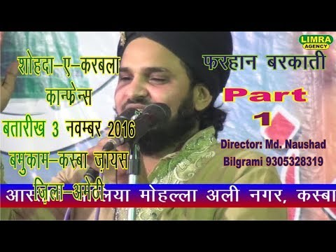 फरहान बरकती Farhan Barkati Part 1 3 2016 Jais Shareef HD India 2