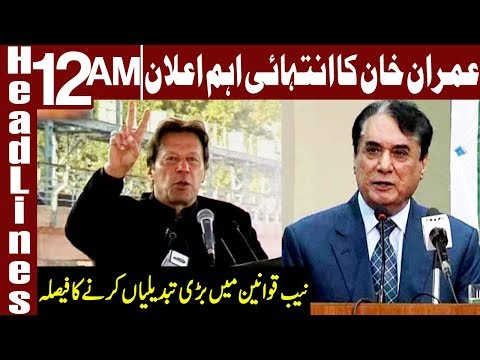 PM Says NAB Will Be Kept Away From Business Community | Headlines 12 AM | 28 Dec 2019 | Express News