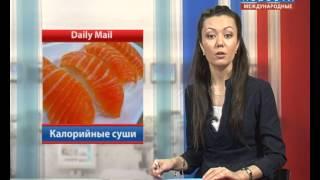 ТБН - Россия Калорийные суши