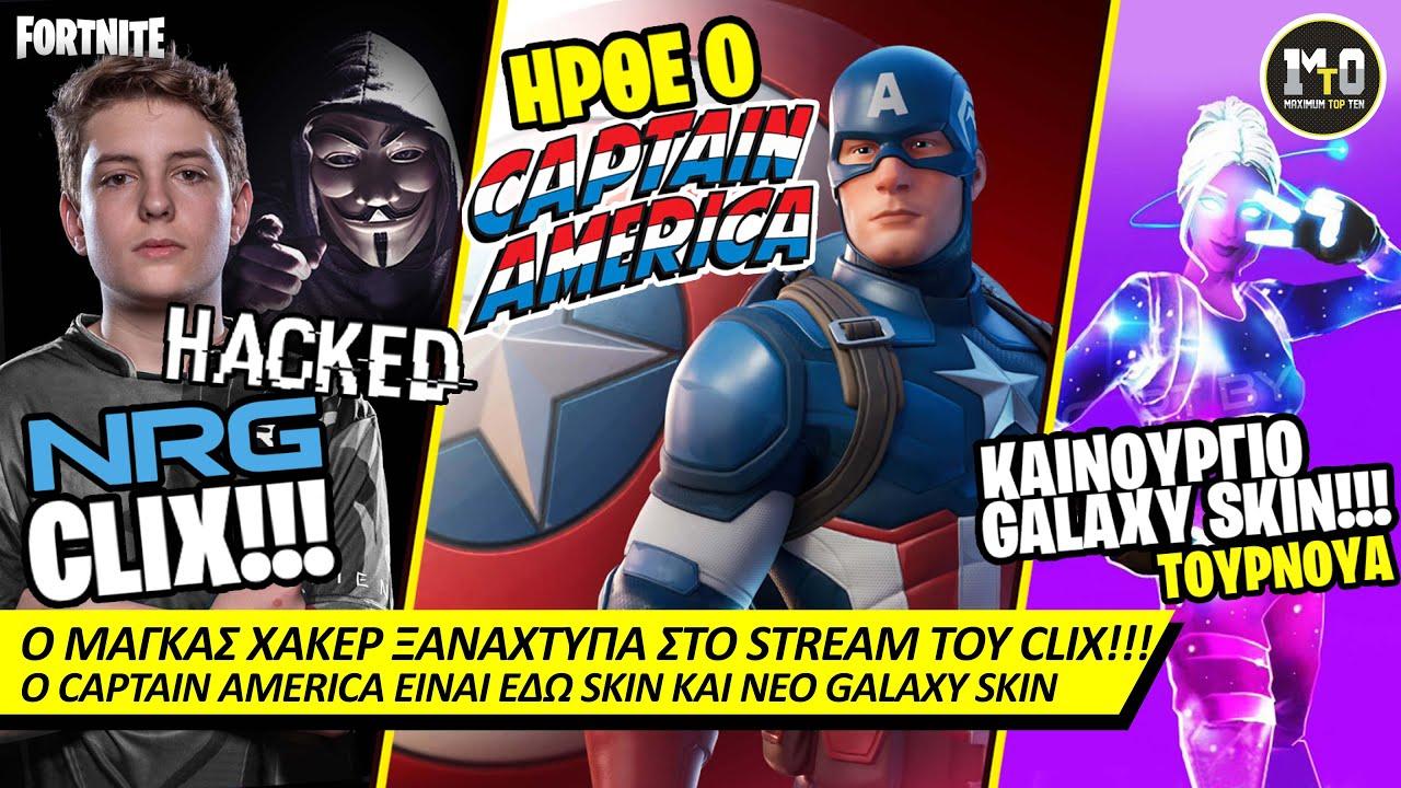 ΧΑΚΑΡΑΝ ΤΟΝ CLIX ΜΠΡΟΣΤΑ ΣΕ 160.000 VIEWERS!!! 💀😱🌌 - ΗΡΘΕ Ο CAPTAIN AMERICA ΚΑΙ ΝΕΟ GALAXY SKIN