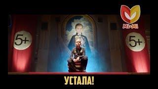 МиМи / MiMi - Устала (Официальное видео) 6+