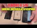 LENOVO A516 замена тачскрина и дисплея,ссылки в описании!!!