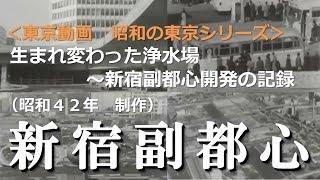 < #昭和の東京シリーズ > 新宿副都心の開発記録~懐かしい昭和42年の新宿の風景