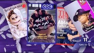 ابلة فاهيتا في شكل جديد من الدوبلكس....الجمعة الـ 11 مساءً على سي بي سي