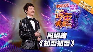 [ Clip ] 冯绍峰《知否知否》《2019湖南卫视跨年演唱会》【湖南卫视1080P官方版】