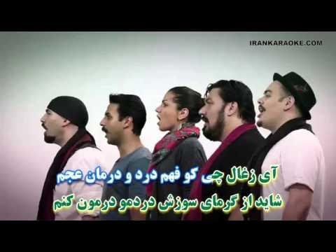 Ajam - Zoghalchi (Karaoke)
