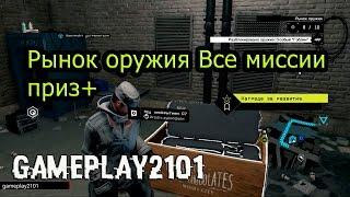 Watch Dogs PS3 Рынок оружия Все миссии+приз(, 2015-05-01T20:48:32.000Z)