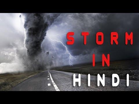 तूफान कब क्यों और कैसे आता है ? Storm  Explained (In Hindi)