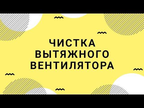 Чистка Вентилятора от Жира | Очистка Вентиляции от Жира | Оборудование Эс Сервис Харьков