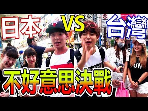 日本人太愛說「不好意思」了嗎?跟台灣人比比看!