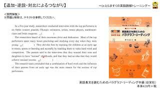 英文読解講座(応用編):追加・逆説・対比によるつながり【演習2】