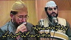 Kalam Mian Muhammad Baksh - Very Emotional Punjabi Kalam By Qari Syed Sadaqat Ali