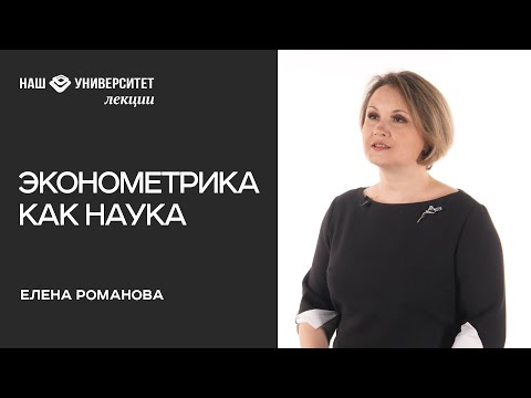 Романова Елена – Эконометрика как наука