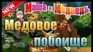 Маш Маша и Медведь мультик игра для детей играть онлайн бесплатно Медовое побоище видео 10 серия