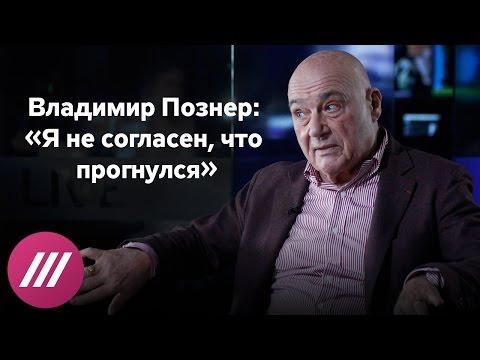 Владимир Познер о скандале на «Минуте славы»