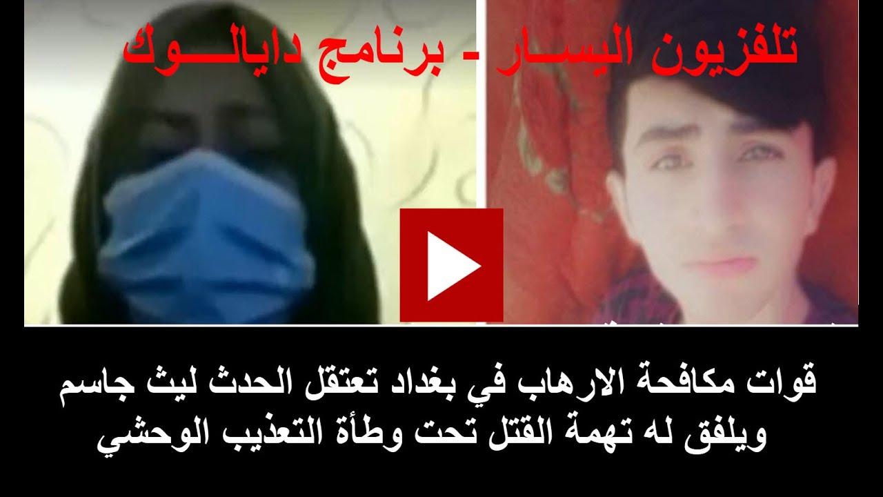 اعتقال وتعذيب الطفل ليث جاسم صبح خلف وتلفيق تهمة القتل له  - 04:51-2021 / 3 / 30