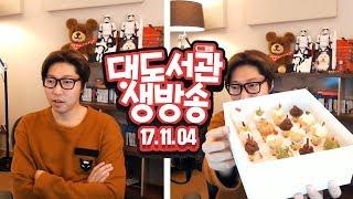 대도서관 LIVE] 아내가 준 생일선물 공개! 토크 방송 11/4(토) 하핫! GAME CAST 라이브 생방송
