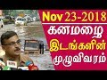 Weatherman Report Today Heavy Rain To Hit Tamilnadu Today Weather Report In Chennai Tamil News Live